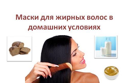 Маски для жирных волос домашний